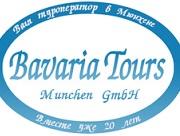 Bavaria Tours Munchen GMbH - Ваш гид по Баварии и Мюнхену