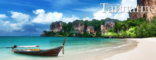 Дешево В Тайланд
